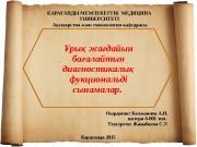 Презентация Фук.проба Калжанова А.И.