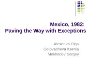 Mexico, 1982:  Paving the Way with Exceptions