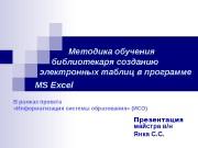 Презентация Функции Excel