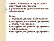 Тема: Особенности культурно-  досуговой программы в учреждении