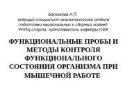 Баскакова А. П.  ведущий специалист аналитического отдела