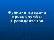 Функции и задачи пресс-службы Президента РФ