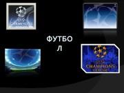 Презентация Футбол file 20110514031928