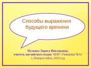 Половко Лариса Викторовна,  учитель английского языка