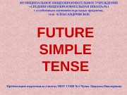 Презентация future simple ppt 41708