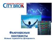 Презентация futures-city-brock