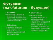 Футуризм (лат. futurum –  будущее)  М.
