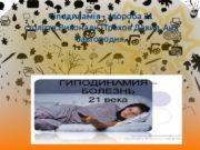 Гіподинамія — хвороба 21 століття. Виконали : Трохов