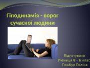 Гіподинамія — ворог сучасної людини Підготувала Учениця 8