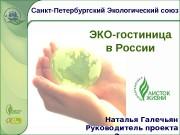 Санкт-Петербургский Экологический союз Наталья Галечьян Руководитель проекта