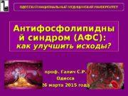 Антифосфолипидны й синдром (АФС):  как улучшить исходы?