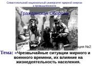 Севастопольский национальный университет ядерной энергии и промышленности Гражданская