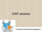 GAP-анализ Стратегический менеджмент  GAP-анализ (англ.  «gар»