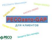 Презентация GAP для клиентов