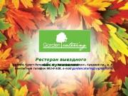 Ресторан выездного обслуживания 199004, Санкт-Петербург, м.  «Василеостровская»