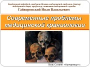 Презентация Гайворонский Лекция 4 Краниология