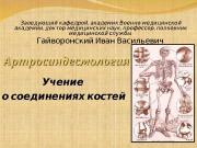 Презентация Гайворонский Лекция 5 Соединения костей