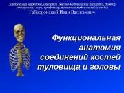 Презентация Гайворонский Лекция 6 Соединение костей туловища и головы