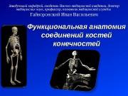 Презентация Гайворонский Лекция 7 Соединение костей конечностей