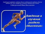 Презентация Гайворонский Лекция 8 Общая миология