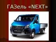 Презентация ГАЗель «NEXT»