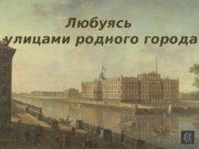 Любуясь улицами родного города  Алексеев Фёдор Яковлевич