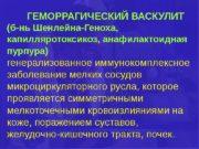 ГЕМОРРАГИЧЕСКИЙ ВАСКУЛИТ (б-нь Шенлейна-Геноха,  капилляротоксикоз, анафилактоидная пурпура)