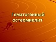 Презентация гематогенный остеомиелит Мурзабекова Луиза