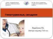 Карибаева Р. Б. Интерн педиатр 724 топ Гематуриялық