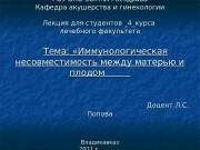 Презентация gemoliticheskaya bolezn ploda i novorozhdennogo