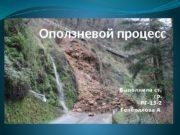 Оползневой процесс Выполнила ст.  гр. РГ-13 -2