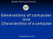 Kazakh-American University Nurakhmetova A. E.  Computer can