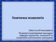 Генетична психологія Заіка Інна В'ячеславівна Психолог, психотерапевт, викладач