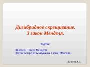 Презентация Генетика.3-ий закон Г.Мендаля