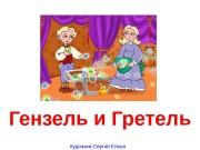 Гензель и Гретель Художник Сергий Елена  Жил