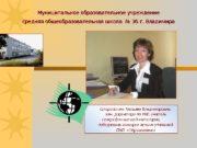Старостина Татьяна Владимировна,  зам. директора по УВР,