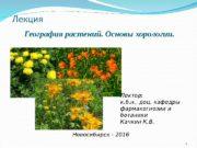 1 География растений. Основы хорологии. Лектор:  к.