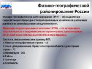 Физико-географической районирование России Физико-географическое районирование (ФГР) – это