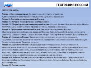 ГЕОГРАФИЯ РОССИИ СТРУКТУРА КУРСА Раздел I. Состав территории.