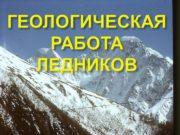 ГОРНО-ПОКРОВНЫЙ КАРОВЫЙ ВИСЯЧИЙСЕВЕРНЫЙ КАВКАЗ  СЕВЕРНЫЙ КАВКАЗ