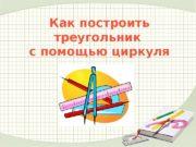 Как построить треугольник с помощью циркуля  Как