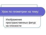 Презентация geometriya izobrazhenie prostranstvennykh figur na ploskosti