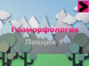 1. 1. Общие понятия геоморфологии 2. 2. Факторы