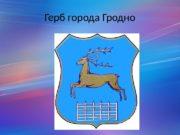 Герб города Гродно  Магдеб ргское пр воуу