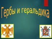 Щиты Польский   щитщит   Варяжский
