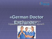 Презентация «German Doctor Exchange»