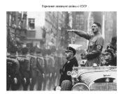Германия накануне войны с СССР  Германия в