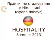 Практичне стажування в Німеччині (сфера послуг) HOSPITALITY Summer