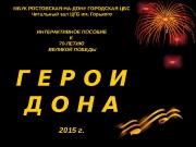 Презентация ГЕРОИ ДОНА — ВОВ презентации 8 .pot