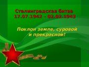Сталинградская битва 17. 07. 1942 – 02. 02.